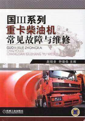 国Ⅲ系列重卡柴油机常见故障与维修