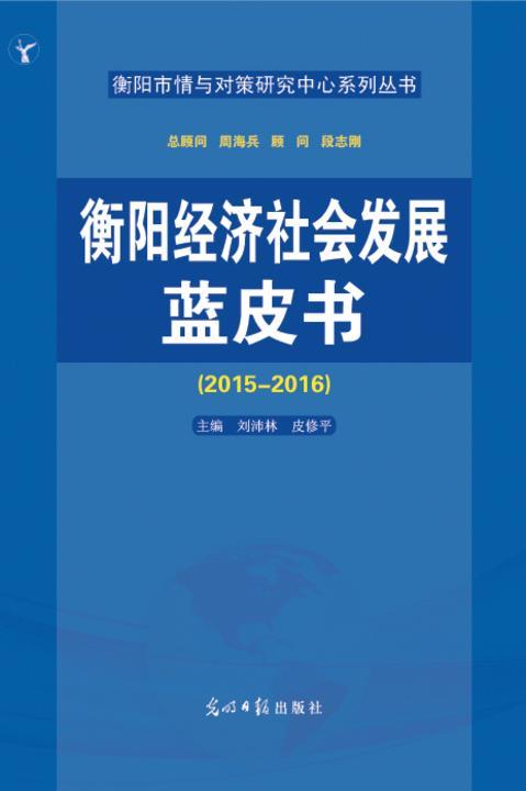 衡阳经济社会发展蓝皮书2015-2016