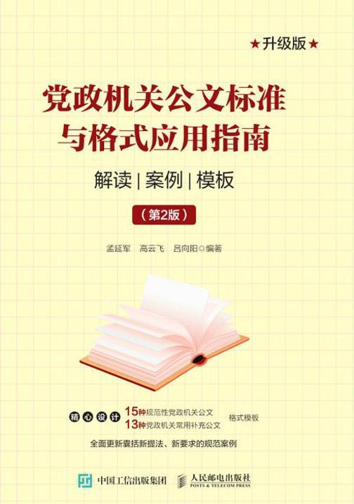 党政机关公文标准与格式应用指南:解读 案例 模板(第2版)