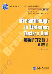 英语听力教程1(教师用书)(仅适用PC阅读)