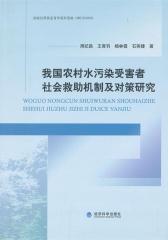 我国农村水污染受害者社会救助机制及对策研究(仅适用PC阅读)