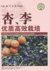 杏、李优质高效栽培