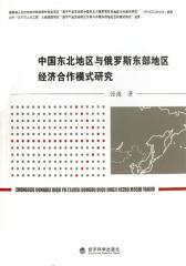 中国东北地区与俄罗斯东部地区经济合作模式研究(仅适用PC阅读)
