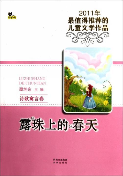 2011年最值得推荐的儿童文学作品·诗歌寓言卷:露珠上的春天