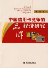 中国信用卡竞争的品牌经济研究(仅适用PC阅读)