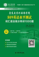 [3D电子书]圣才学习网·鲁东大学外国语学院809英语水平测试词汇语法高分特训1000题(仅适用PC阅读)