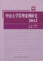 中山大学管理案例研究(2012)(仅适用PC阅读)
