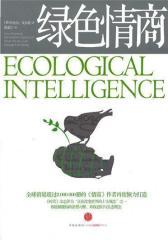 绿色情商—影响你一生的生态智慧(试读本)