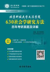 [3D电子书]圣才学习网·北京科技大学文法学院630社会学研究方法历年考研真题及详解(仅适用PC阅读)