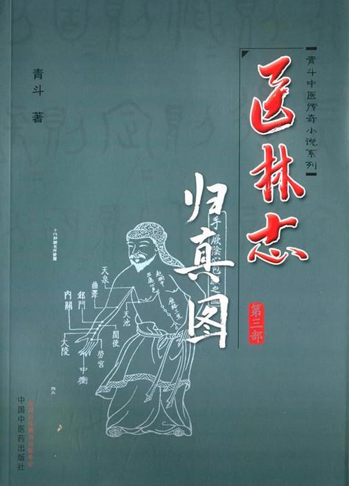 归真图——医林志(第三部)(青斗中医传奇小说系列·医林志)