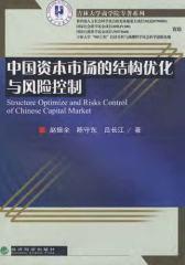 中国资本市场的结构优化与风险控制(仅适用PC阅读)