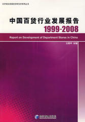 中国百货行业发展报告(1999~2008)
