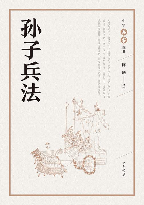 孙子兵法——中华兵书经典丛书