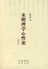 宋明理学心性论(修订版)(试读本)