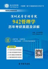 [3D电子书]圣才学习网·深圳大学管理学院942管理学历年考研真题及详解(仅适用PC阅读)