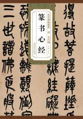 历代碑帖精粹-清-吴昌硕-篆书心经