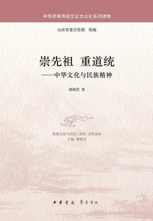 崇先祖重道统——中华文化与民族精神