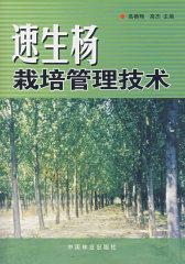 速生杨栽培管理技术(试读本)