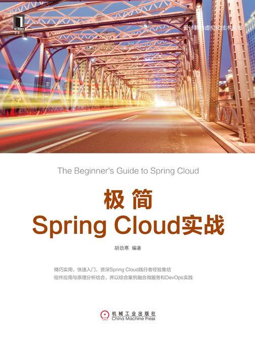 极简Spring Cloud实战