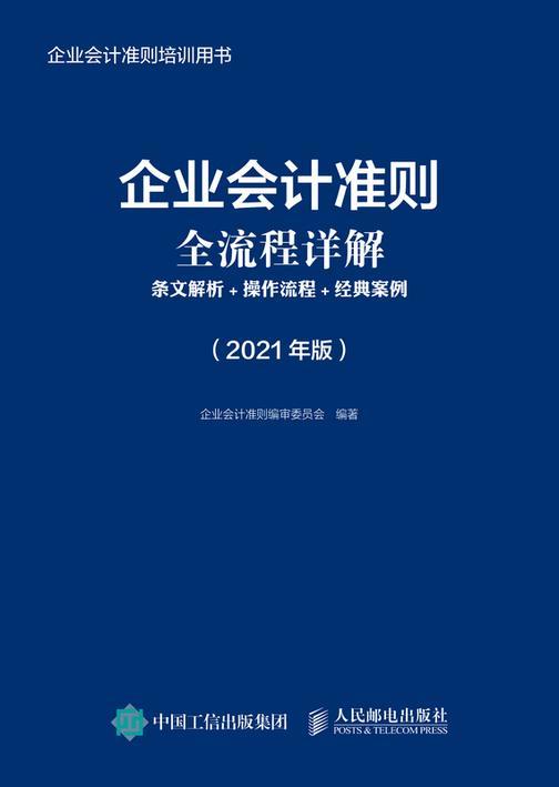 企业会计准则全流程详解:条文解析+操作流程+经典案例(2021年版)