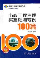 市政工程监理实施细则范例100篇(不提供光盘链接)
