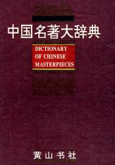 中国名著大辞典(试读本)