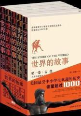 世界的故事:古代世界(试读本)