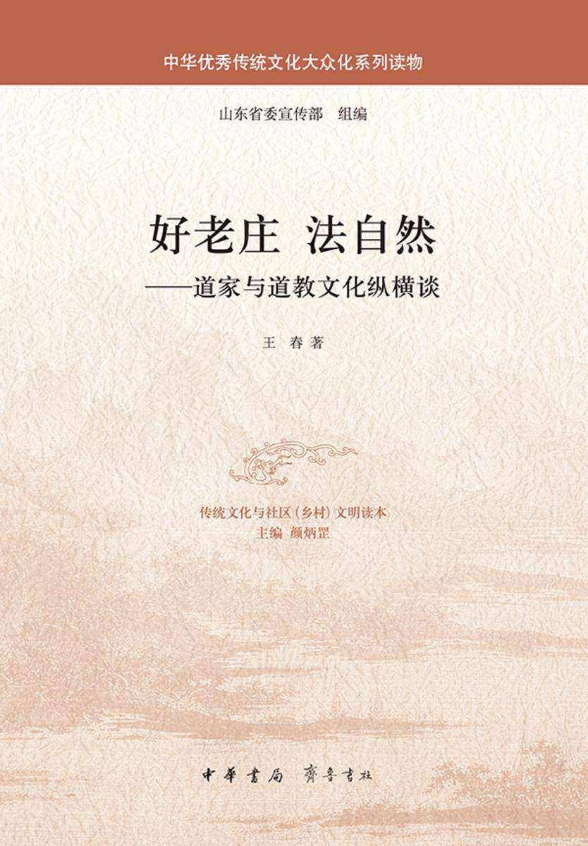 好老庄法自然——道家与道教文化纵横谈