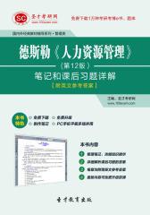圣才学习网·德斯勒《人力资源管理》(第12版)笔记和课后习题详解【附英文参考答案】(仅适用PC阅读)