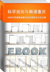 科学规划与畅通重庆:2009可持续畅通重庆规划国际论坛论文集