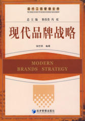 现代品牌战略(仅适用PC阅读)