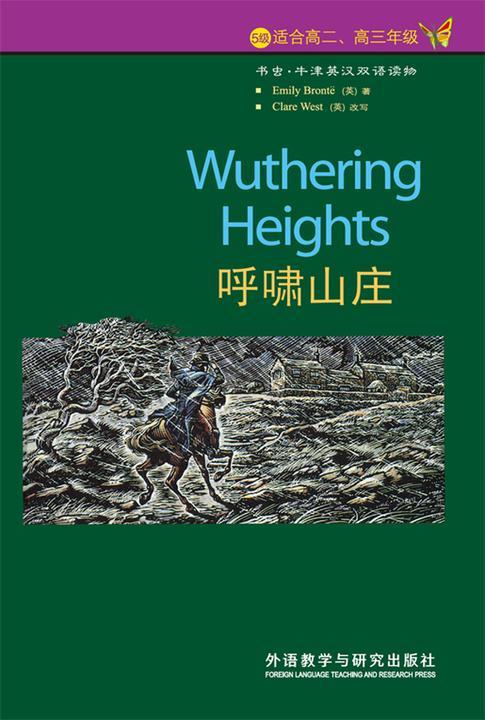 呼啸山庄 Wuthering Heights