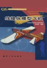 线操纵模型飞机