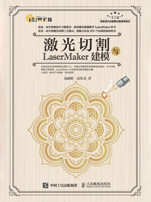 激光切割与LaserMaker建模