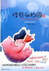 情感动物园二(试读本)