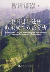 中国退耕还林政策成本效益分析(仅适用PC阅读)