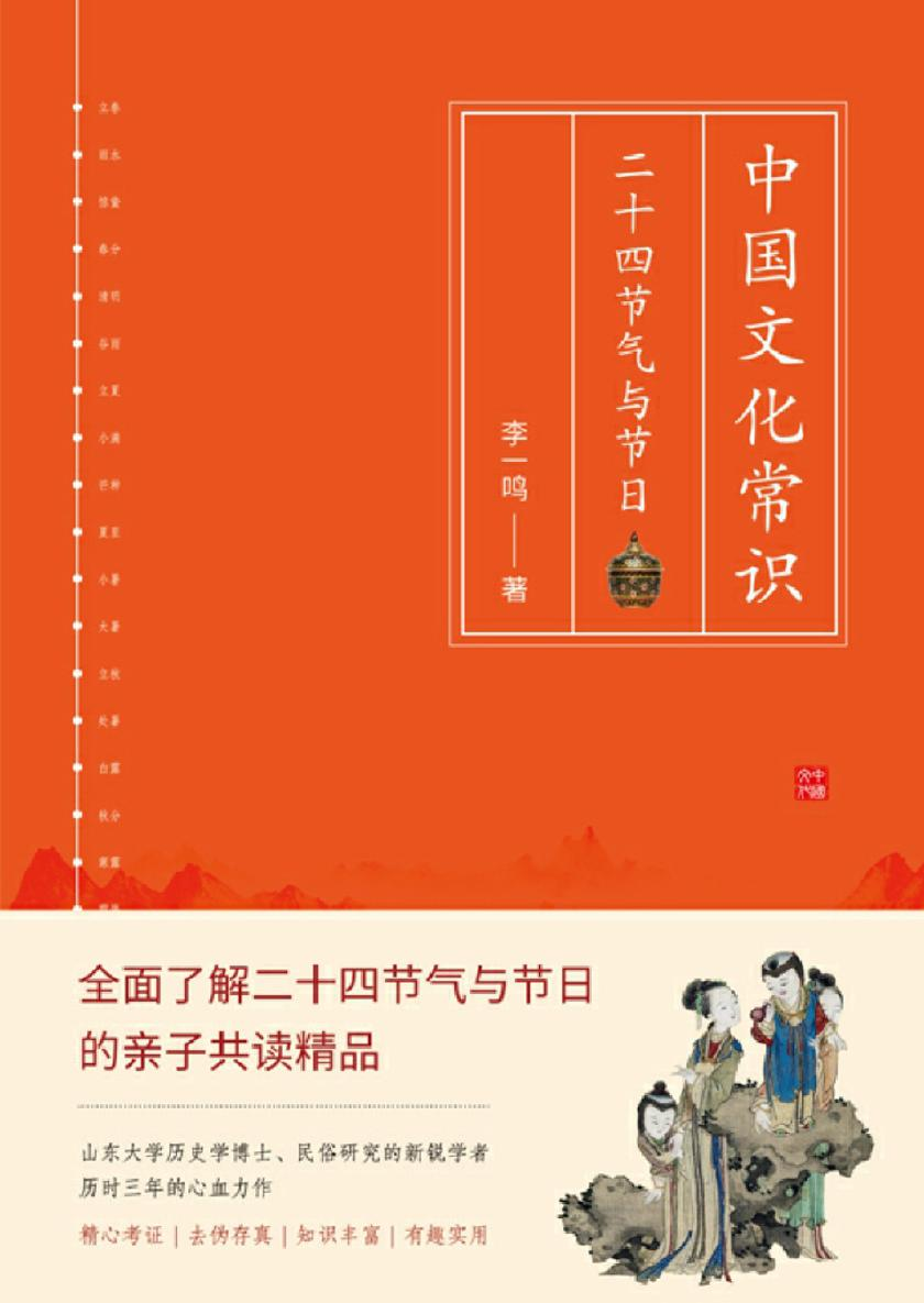 中国文化常识:二十四节气与节日