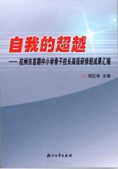自我的超越――杭州市首届中小学骨干校长高级研修班成果汇编