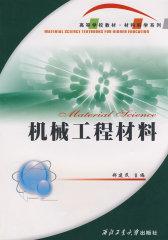 机械工程材料(试读本)