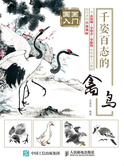 国画入门:千姿百态的禽鸟