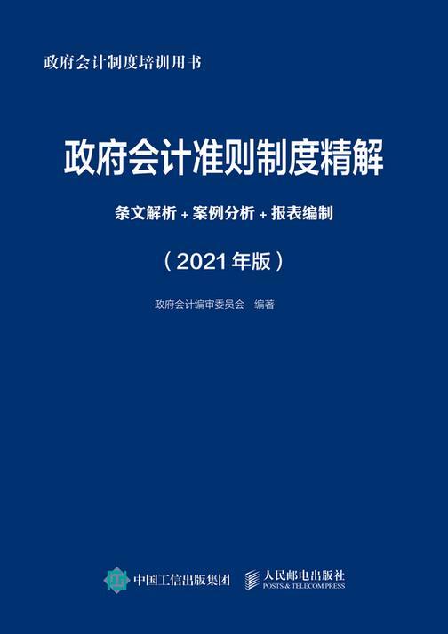 政府会计准则制度精解:条文解析+案例分析+报表编制(2021年版)