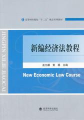新编经济法教程(仅适用PC阅读)