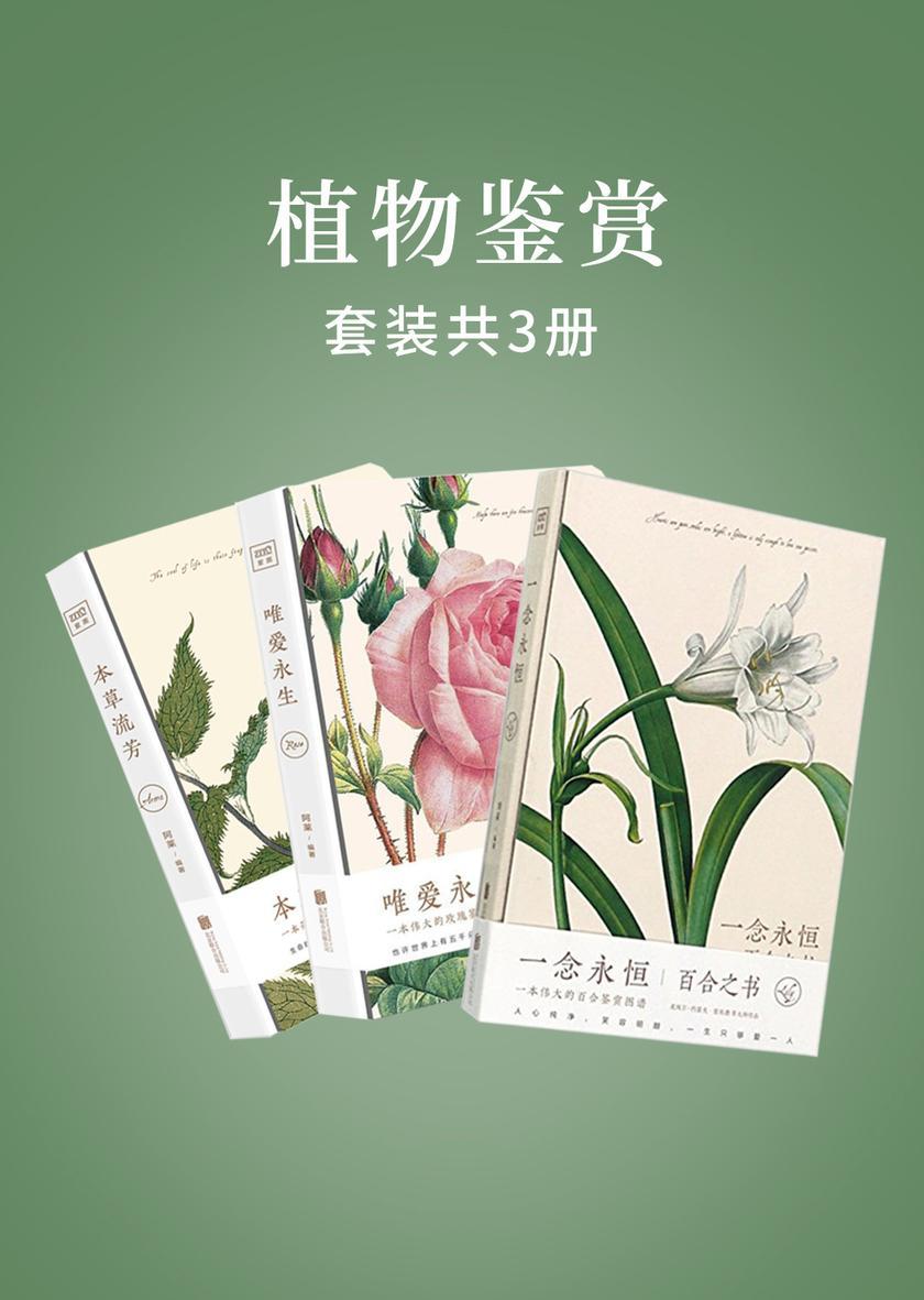 植物鉴赏(共3册)