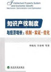 知识产权制度与经济增长——机制·实证·优化(仅适用PC阅读)
