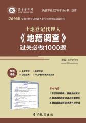 圣才学习网·2014年土地登记代理人《地籍调查》过关必做1000题(仅适用PC阅读)