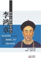 外国人眼中的中国人:李鸿章