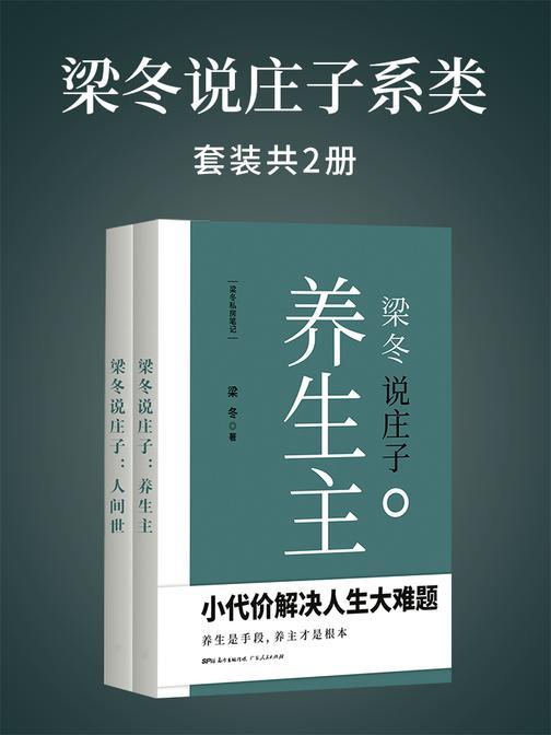 梁冬说庄子系类(共2册)