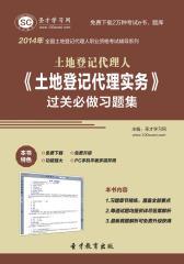 圣才学习网·2014年土地登记代理人《土地登记代理实务》过关必做习题集(仅适用PC阅读)