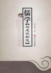 儒学与意识形态