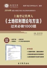 圣才学习网·2014年土地登记代理人《土地权利理论与方法》过关必做1000题(仅适用PC阅读)